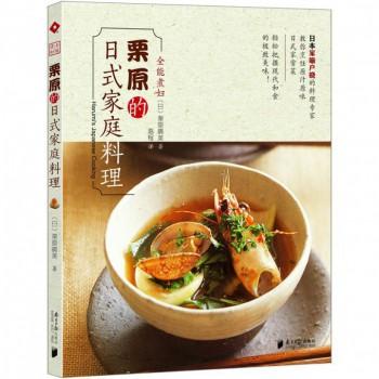 全能煮妇栗原的日式家庭料理