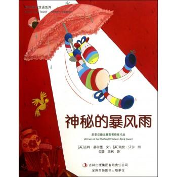 神秘的暴风雨/彩色斑马双语系列