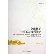 全球化下中国工人权利保护/中国劳动关系学院学术文丛