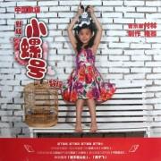 CD碧瑶新版小螺号