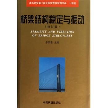 桥梁结构稳定与振动(修订版)(精)
