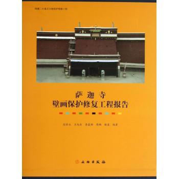 萨迦寺壁画保护修复工程报告(精)