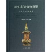 2011打击文物犯罪专项行动成果精粹(精)