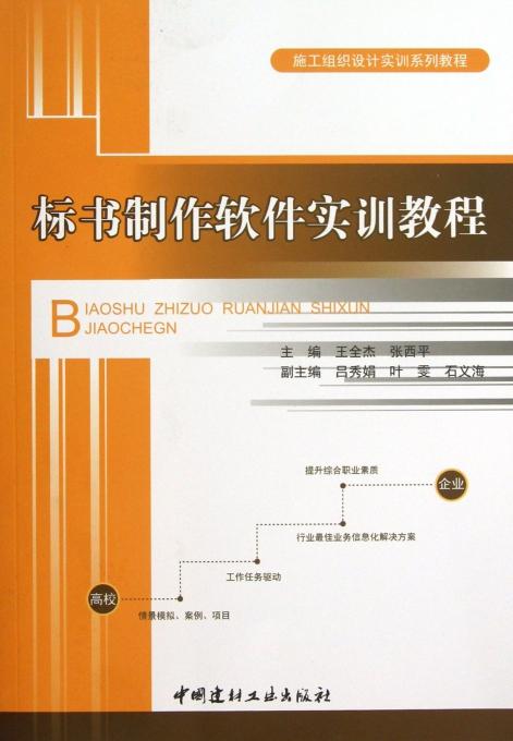 标书制作软件实训教程(施工组织设计实训系列教程)