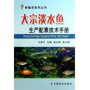 大宗淡水鱼生产配套技术手册/新编农技员丛书