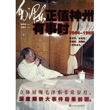 ***正值神州有事时(1964-1969)