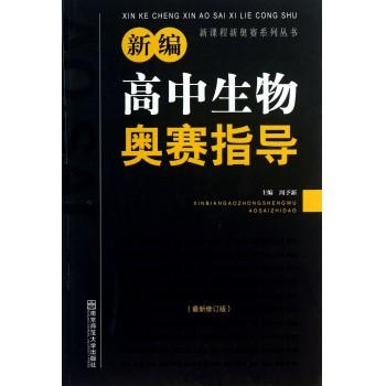 新编高中生物奥赛指导(*新修订版)/新课程新奥赛系列丛书