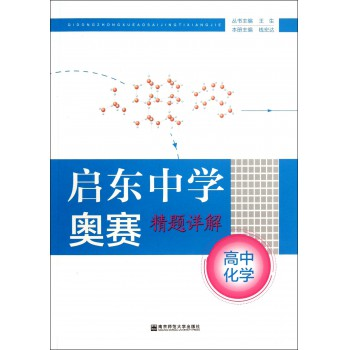 高中化学(启东中学奥赛精题详解)