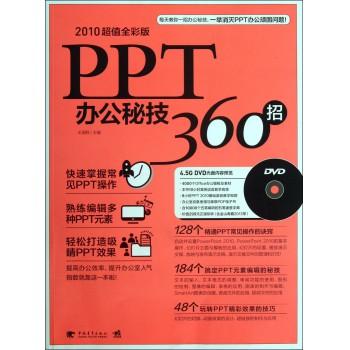 PPT办公秘技360招(附光盘2010超值全彩版)
