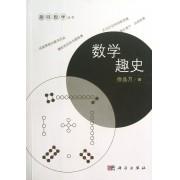 数学趣史/趣味数学丛书