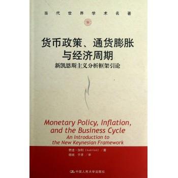 货币政策通货膨胀与经济周期(新凯恩斯主义分析框架引论)/当代世界学术名*