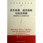 货币政策通货膨胀与经济周期(新凯恩斯主义分析框架引论)/当代世界学术名著