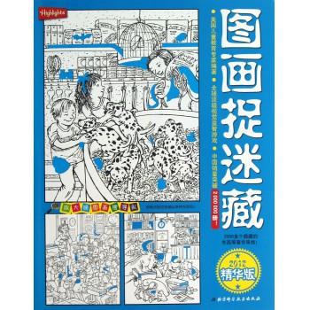 图画捉迷藏(2012精华版)