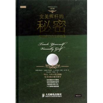 **挥杆的秘密(图解高尔夫自学宝典看图学打高尔夫第3版)(精)