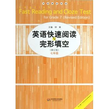 英语快速阅读与完形填空(7年级修订版)