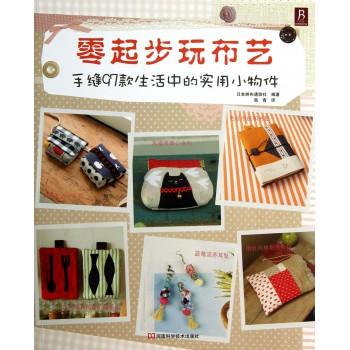 零起步玩布艺(手缝97款生活中的实用小物件)