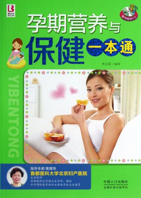 孕期营养与保健一本通(附光盘)