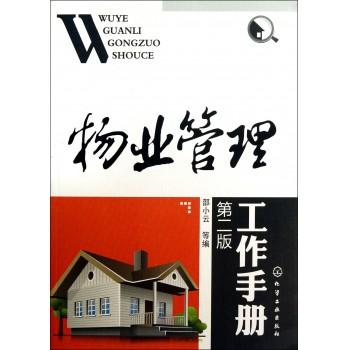 物业管理工作手册(第2版)