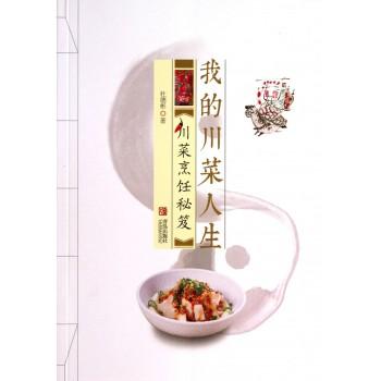 我的川菜人生(川菜烹饪秘笈)