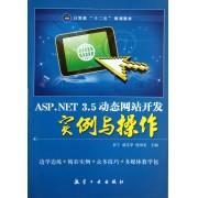 ASP.NET3.5动态网站开发实例与操作(计算机十二五规划教材)