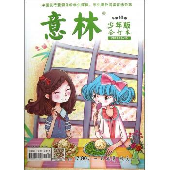 意林(少年版合订本总第40卷)