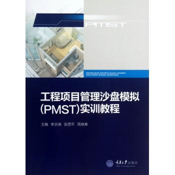 工程项目管理沙盘模拟<PMST>实训教程