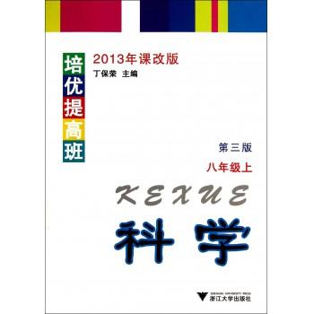 科学(8上第3版2013年课改版)/培优提高班