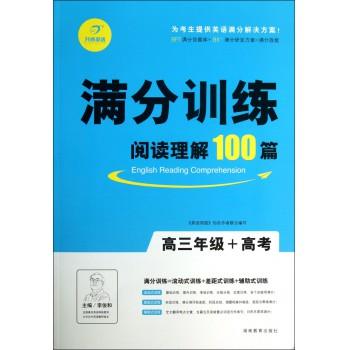 阅读理解100篇(高3+高考)/满分训练