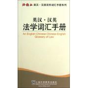 英汉汉英法学词汇手册/外教社英汉汉英百科词汇手册系列