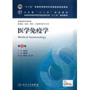 医学免疫学(供基础临床预防口腔医学类专业用第6版全国高等学校教材)