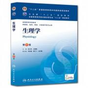 生理学(供基础临床预防口腔医学类专业用第8版全国高等学校教材)