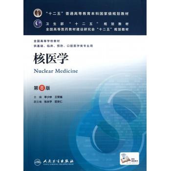 核医学(供基础临床预防口腔医学类专业用第8版全国高等学校教材)