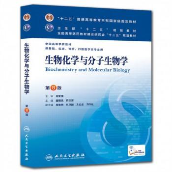 生物化学与分子生物学(供基础临床预防口腔医学类专业用第8版全国高等学校教材)
