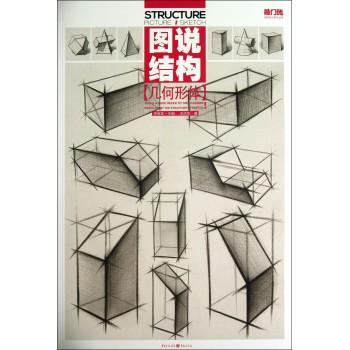 图说结构(几何形体)/敲门砖结构系列美术丛书