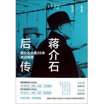 蒋介石后传(1949-1975蒋介石台湾26年政治地理)