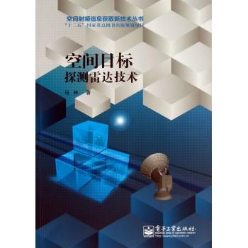 空间目标探测雷达技术/空间射频信息获取新技术丛书