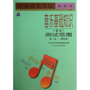 中央音乐学院海内外音乐基础知识<业余>测试范围(**级-第5级国内版)/中央音乐学院校外音乐水平考级丛书