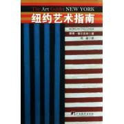 纽约艺术指南