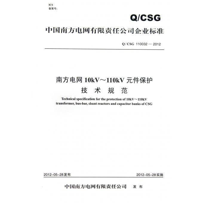 南方电网10kV-110kV元件保护技术规范(Q\CSG