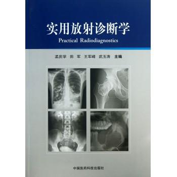 实用放射诊断学