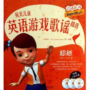 英美儿童英语游戏歌谣精选(附光盘**适合6-8岁儿童共2册)/语感游戏