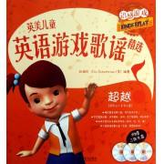 英美儿童英语游戏歌谣精选(附光盘超越适合6-8岁儿童共2册)/语感游戏