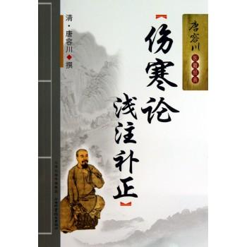 伤寒论浅注补正/唐容川医籍经典