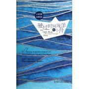 驶过时间海洋的小舟/心如花园双语悦读