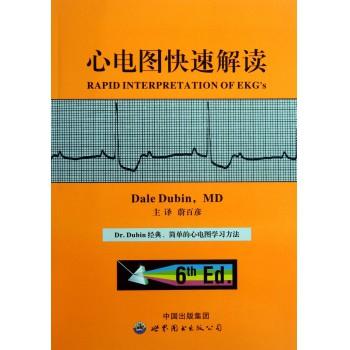 心电图快速解读(第6版)