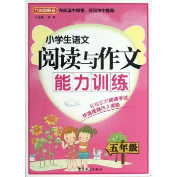 小学生语文阅读与作文能力训练(5年级)/方洲新概念