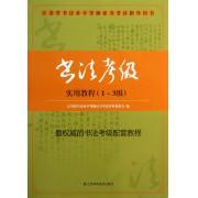 书法考级实用教程(1-3级江苏省书法水平等级证书考试指导用书)