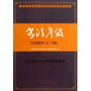 书法考级实用教程(4-7级江苏省书法水平等级证书考试指导用书)