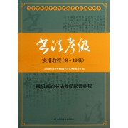 书法考级实用教程(8-10级江苏省书法水平等级证书考试指导用书)