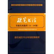 硬笔书法考级实用教程(8-10级江苏省书法水平等级证书考试指导用书)